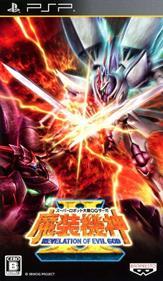 Super Robot Taisen OG Saga: Masou Kishin II: Revelation of Evil God