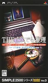 Simple 2500 Series Portable Vol. 3: The Doko Demo Suiri