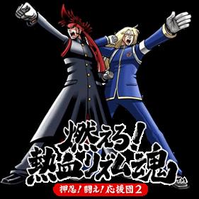 Moero! Nekketsu Rhythm Damashii: Osu! Tatakae! Ouendan 2 - Clear Logo