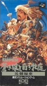 Genghis Khan II: Clan of the Gray Wolf - Box - Front