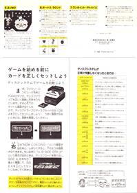 Pachicom - Advertisement Flyer - Back