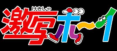 Gekibo: Gekisha Boy - Clear Logo