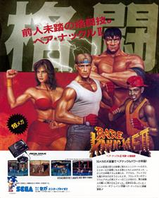 Streets of Rage 2 - Advertisement Flyer - Front