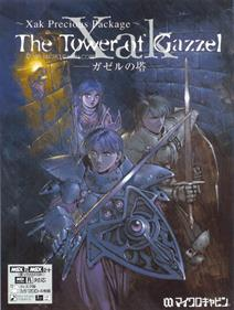 Xak Precious Package: The Tower of Gazzel