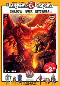 Dungeons & Dragons: Shadow Over Mystara - Advertisement Flyer - Front