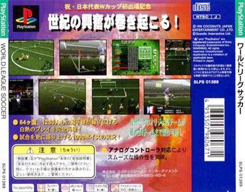 World League Soccer '98 - Box - Back