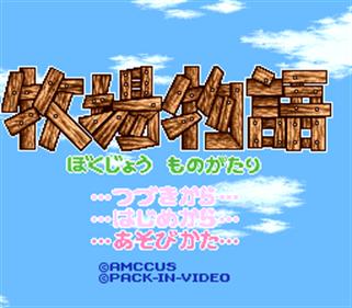 Bokujou Monogatari: Dai-4-wa - Screenshot - Game Title