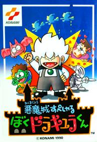 Akumajou Special: Boku Dracula-kun
