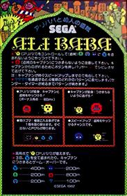 Ali Baba and 40 Thieves - Arcade - Controls Information