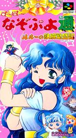 Super Nazo Puyo Tsuu: Rulue no Tetsuwan Hanjyouki