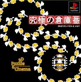Kyuukyoku no Soukoban: 3D Puzzle & Cinema