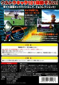 PD Ultraman Battle Collection 64 - Box - Back