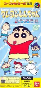 Crayon Shin Chan: Nagagutsu Dobon!!