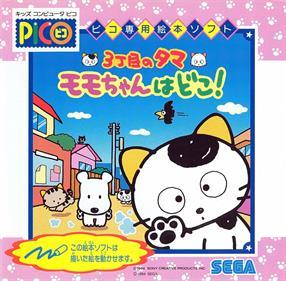 3-choume no Tama: Momo-chan wa Doko!