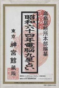 '89 Dennou Kyuusei Uranai - Box - Back
