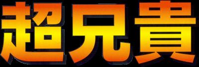 Ai Chou Aniki - Clear Logo