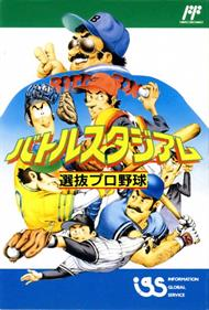 Battle Stadium: Senbatsu Pro Yakyuu