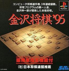 Kanazawa Shougi '95