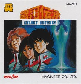 Ginga Denshou - Galaxy Odyssey