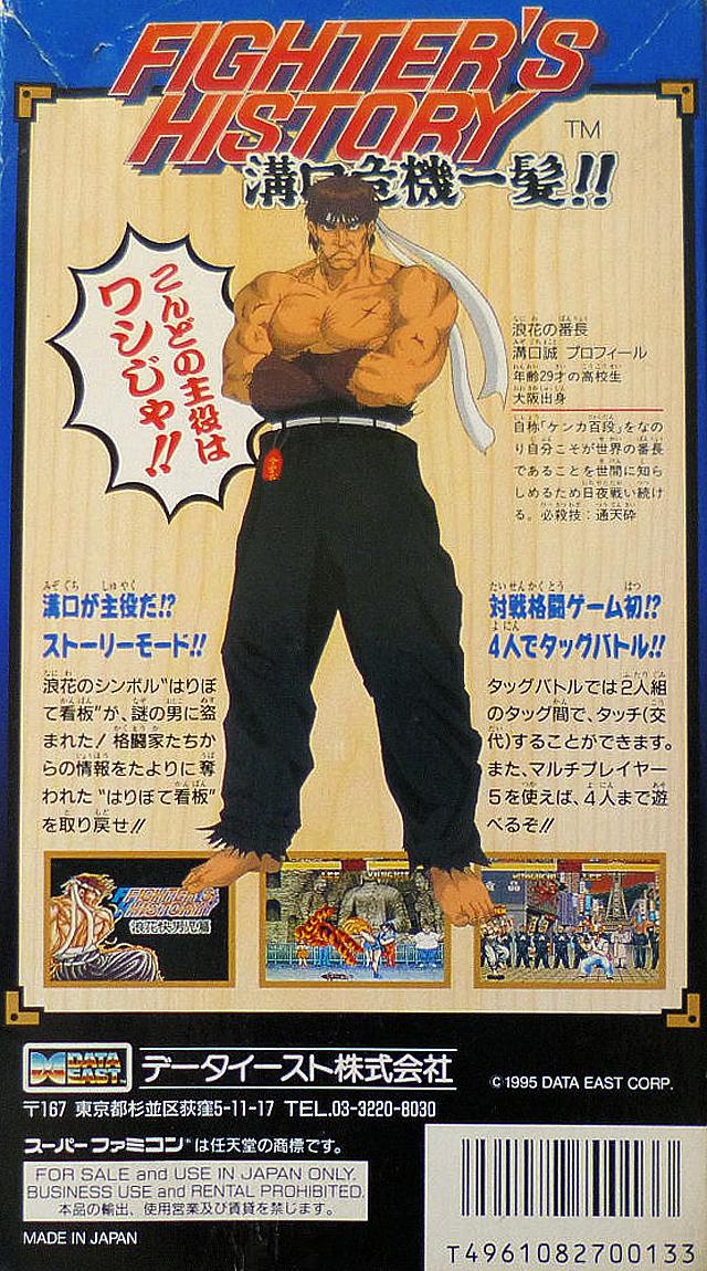 Fighter S History Mizoguchi Kiki Ippatsu Details
