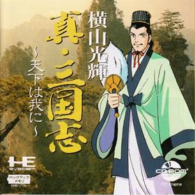 Yokoyama Mitsuteru Shin Sangokushi: Tenka wa Ware ni
