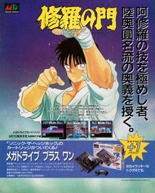 Shura no Mon - Advertisement Flyer - Front