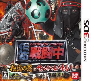 Sentouchu: Densetsu no Shinobi to Survival Battle!