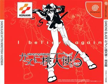 Dancing Blade: Katte ni Momotenshi! Kanzenban