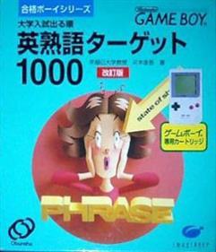 Eijukugo Target 1000