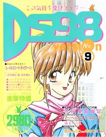 Disc Station 98 #09
