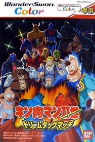 Kinnikuman II-Sei: Dream Tag Match