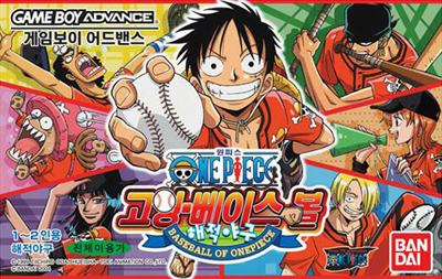 One Piece: Going Baseball: Haejeok Yaku