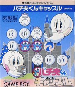 Pachio-kun: Puzzle Castle
