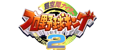 Chou Kuukan Night: Pro Yakyuu King 2 - Clear Logo