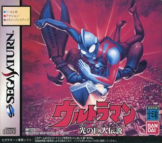 Ultraman: Hikari no Kyojin Densetsu