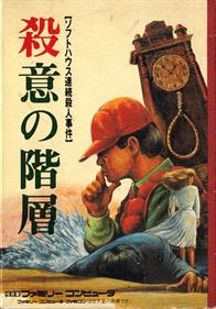 Satsui no Kaisou: Soft House Renzoku Satsujin Jiken