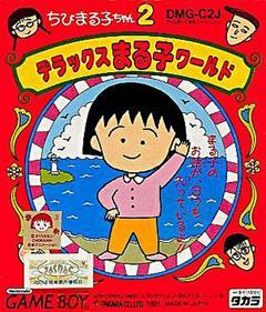 Chibi Maruko-Chan 2: Deluxe Maruko World