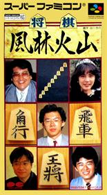 Shogi Furinkazan