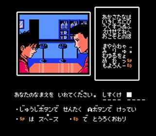 Famicom Tantei Club Part II: Ushiro ni Tatsu Shoujo - Kouhen - Screenshot - Gameplay