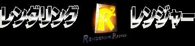 Rendering Ranger: R2 - Clear Logo