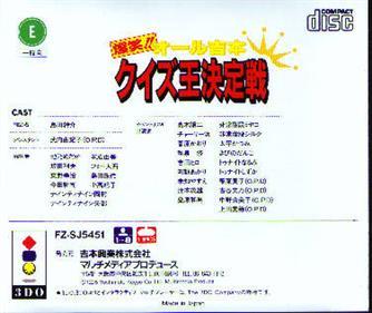 Bakushou!! All Yoshimoto Quiz-Ou Ketteisen - Box - Back