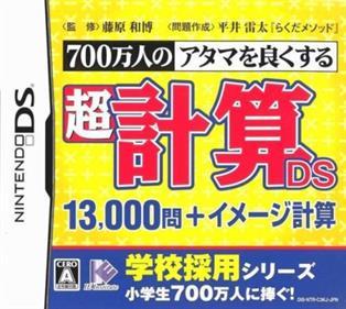 700 Mannin no Atama o Yokusuru: Chou Keisan DS: 13000 Mon + Image Keisan