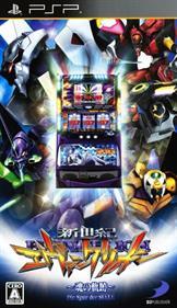 Hisshou Pachinko*Pachi-Slot Kouryaku Series Portable Vol. 1: Shinseiki Evangelion Tamashii no Kiseki