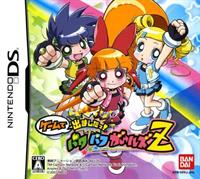 They're Here! Powerpuff Girls Z: The Game