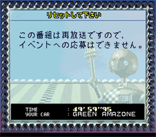 BS F-Zero Grand Prix: Dai-1-shuu: Knight League - Screenshot - Game Over
