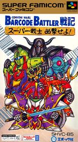 Conveni Wars Barcode Battler Senki: Super Senshi Shutsugeki Seyo!