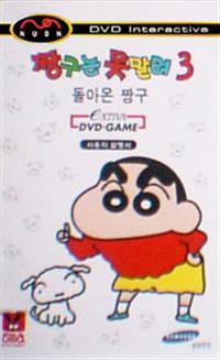 Crayon Shin Chan 3