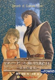 Lodoss Tou Senki II: Goshiki no Maryuu