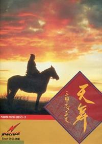 Tenbu: Sangokushi Seishi