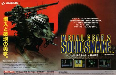 Metal Gear 2: Solid Snake - Advertisement Flyer - Front